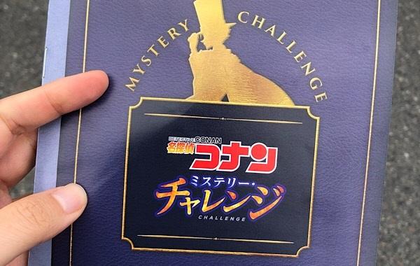 コナン・ミステリー・チャレンジ探偵手帳