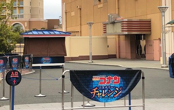 USJコナン・ミステリー・チャレンジ受付