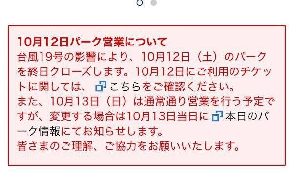 台風19号によるパーククローズ