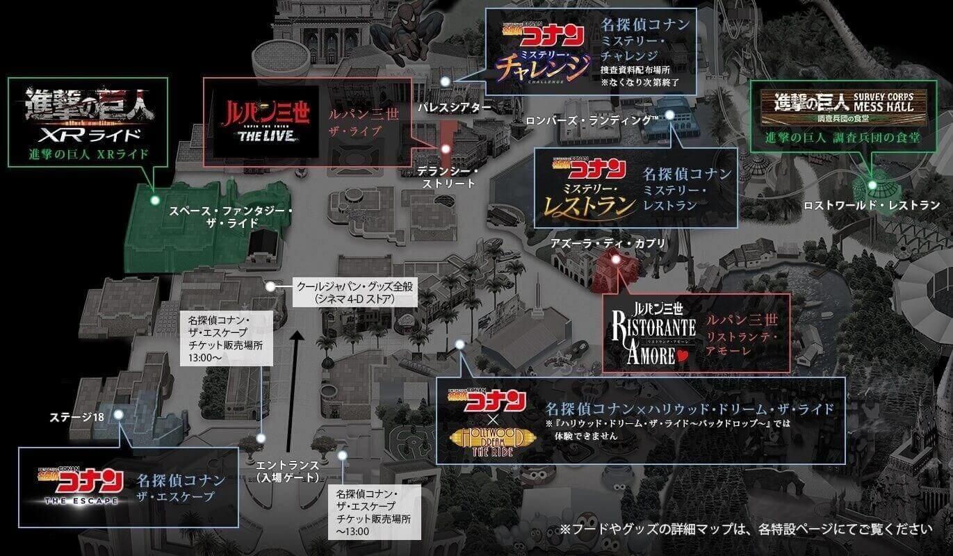 ユニバーサルクールジャパン2020