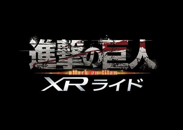 進撃の巨人XRライド