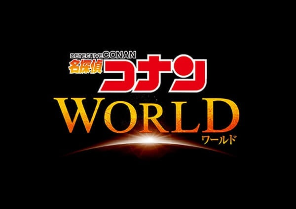 クールジャパン2020