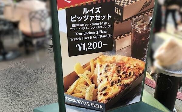 ルイズ・ピザパーラーピッツァセット