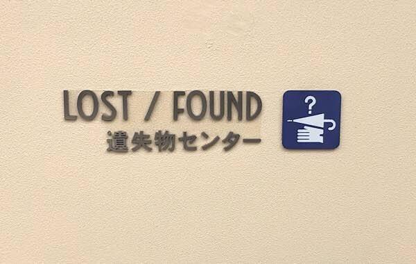遺失物センター