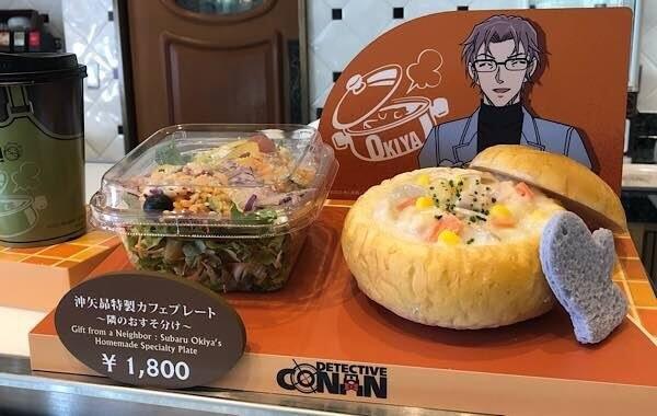 沖矢昴カフェプレート 見本