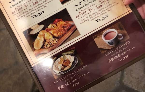 進撃の巨人 調査兵団の食堂 メニュー