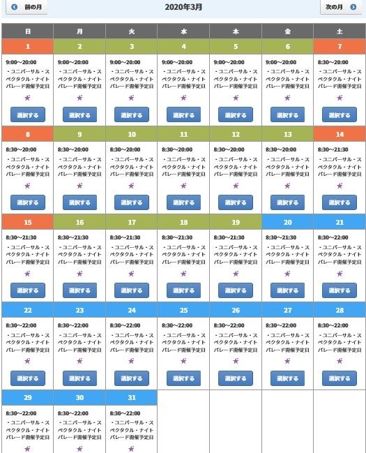 2020年3月USJ営業時間とチケット価格