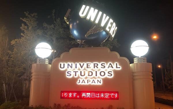 USJの再開時期