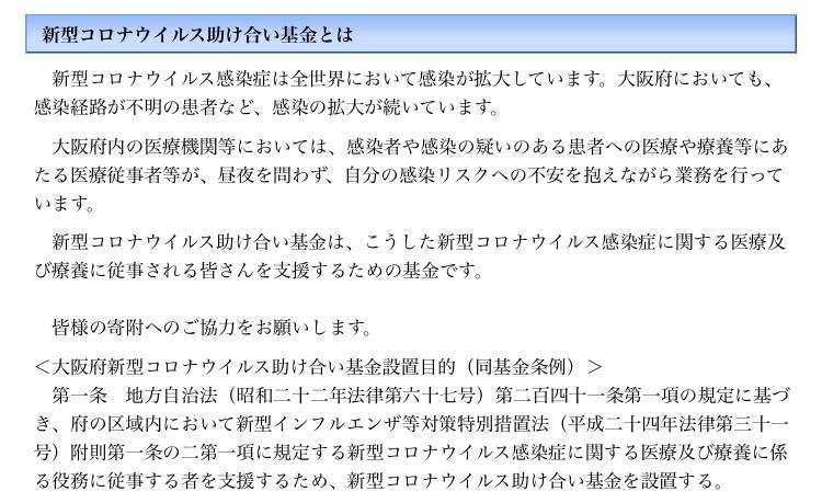 大阪府新型コロナウイルス助け合い基金