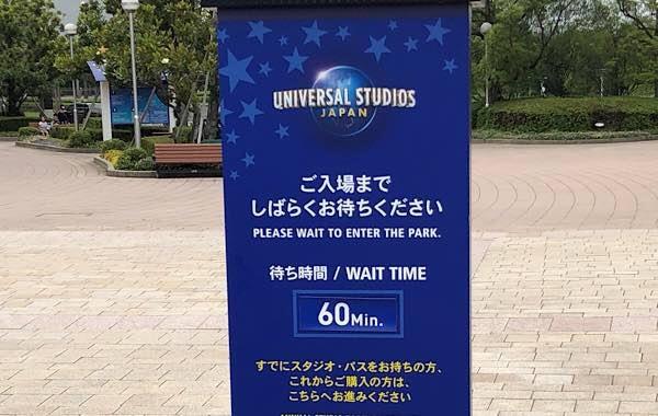 ユニバ入場制限