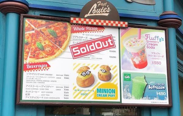 ルイズピザ売り切れ