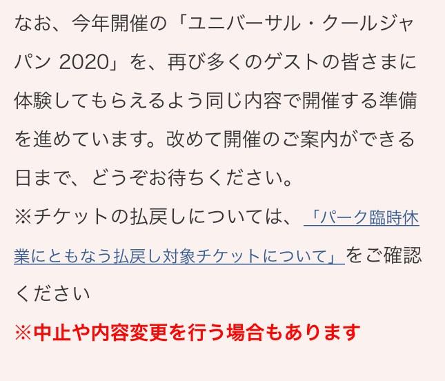 クールジャパン2020改めて開催予定