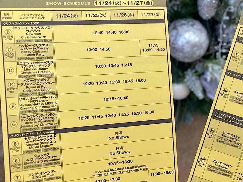 ユニバクリスマスシーズンショースケジュール